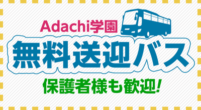 Adachi学園 無料送迎バス 保護者様も歓迎!のサムネイル画像